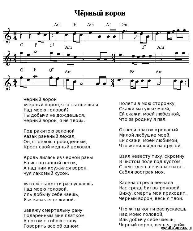 Песня чёрный ворон ноты